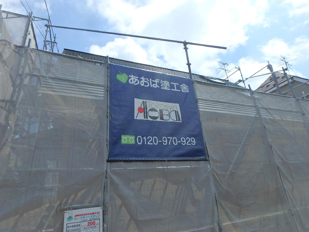 札幌市南区真駒内 スウェーデンハウス外壁屋根塗装 20190611-1