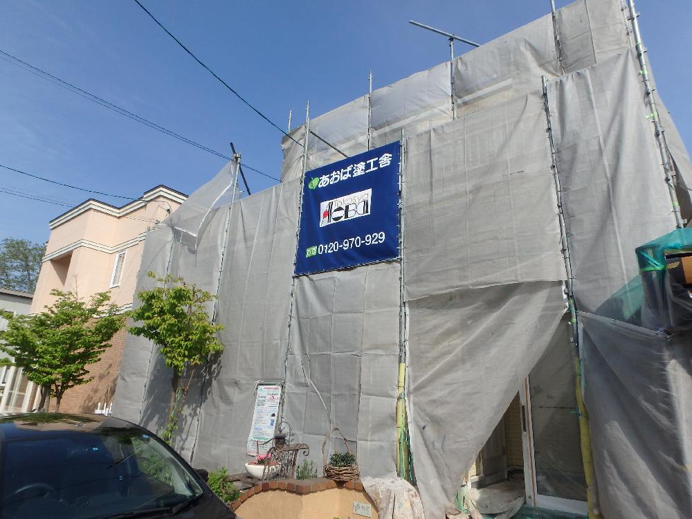 札幌と江別の外壁塗装店あおば塗工舎 足場・ネット